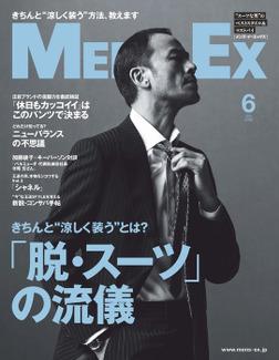 MEN'S EX 2018年6月号-電子書籍
