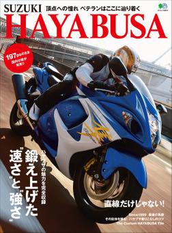 SUZUKI HAYABUSA-電子書籍