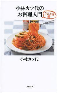 小林カツ代のお料理入門 ひと工夫編