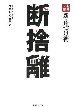 新・片づけ術「断捨離」-電子書籍