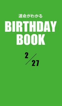 運命がわかるBIRTHDAY BOOK  2月27日