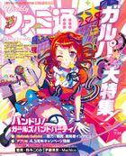 週刊ファミ通 2021年9月30日号【BOOK☆WALKER】