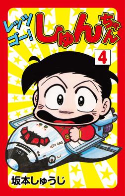 レッツゴー!しゅんちゃん(4)-電子書籍