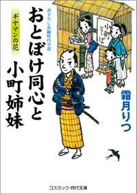 おとぼけ同心と小町姉妹(コスミック時代文庫)
