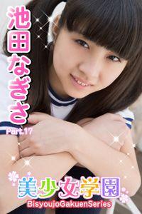 美少女学園 池田なぎさ Part.17