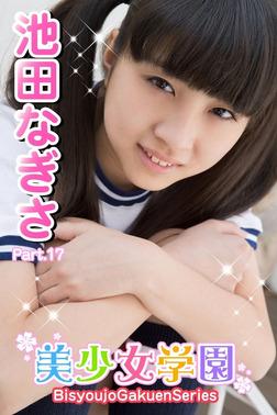 美少女学園 池田なぎさ Part.17-電子書籍