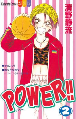 POWER!!(2)-電子書籍