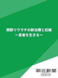 関節リウマチの新治療と妊娠 ~患者を生きる~