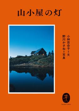 ヤマケイ文庫 山小屋の灯-電子書籍