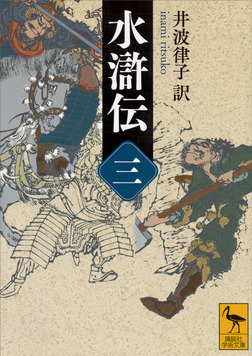 水滸伝 (三)-電子書籍