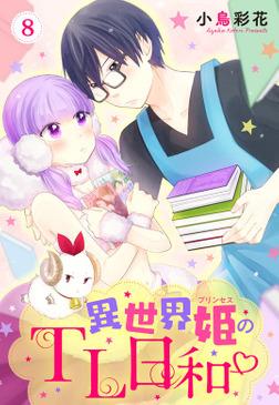 異世界姫のTL日和 8話 【単話売】-電子書籍