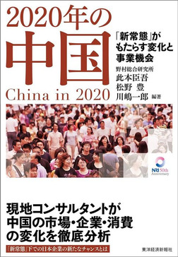 2020年の中国―「新常態」がもたらす変化と事業機会-電子書籍