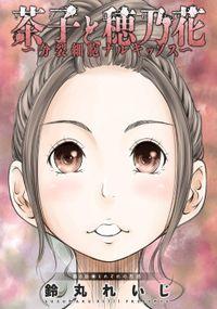 茶子と穂乃花~分裂細胞ナルキッソス~ 分冊版 / 6