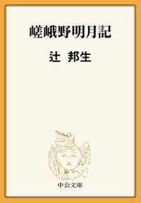 嵯峨野明月記(中公文庫)