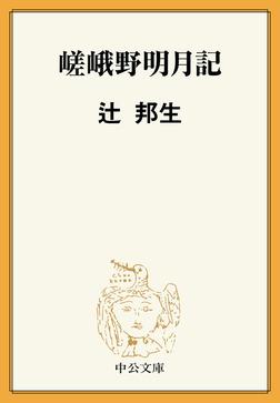 嵯峨野明月記-電子書籍