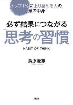 トップ1%に上り詰める人の頭の中身 必ず結果につながる「思考の習慣」(大和出版)-電子書籍