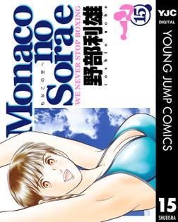 Monacoの空へ 15-電子書籍