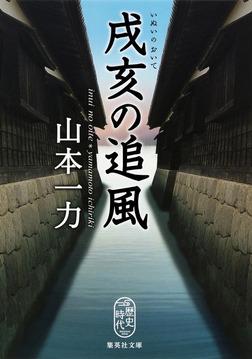 戌亥の追風-電子書籍