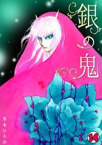 銀の鬼(14)