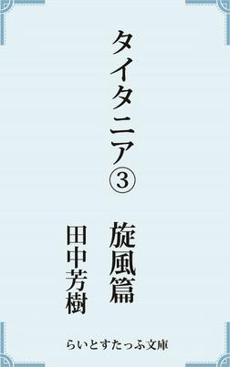 タイタニア3旋風篇-電子書籍