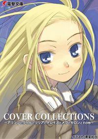 【購入特典】電撃文庫『一つの大陸の物語』 COVER COLLECTIONS