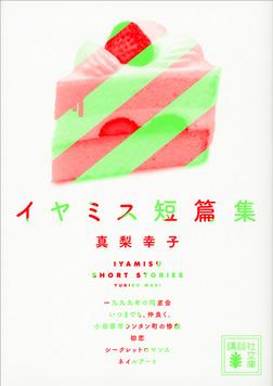 イヤミス短篇集-電子書籍