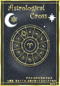 アストロロジカルクロス 七番星 見せてくれ、お前の持ってるカリスマ性を