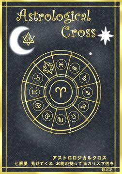 アストロロジカルクロス 七番星 見せてくれ、お前の持ってるカリスマ性を-電子書籍