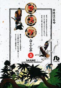 サスケ(3)