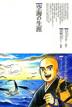 空海の生涯-電子書籍