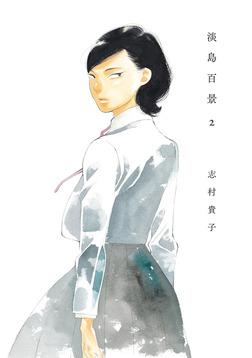 淡島百景 2-電子書籍