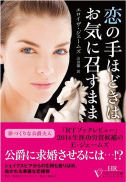 恋の手ほどきはお気に召すまま 罪つくりな公爵夫人-電子書籍