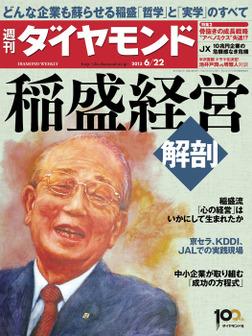 週刊ダイヤモンド 13年6月22日号-電子書籍