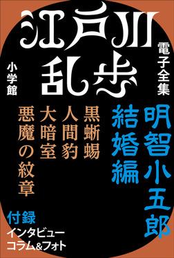 江戸川乱歩 電子全集3 明智小五郎 結婚編-電子書籍