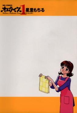 オムライス(1)-電子書籍