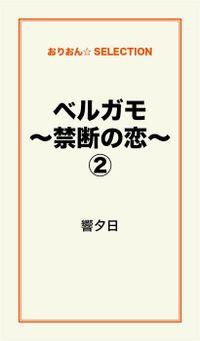 ベルガモ~禁断の恋~(2)
