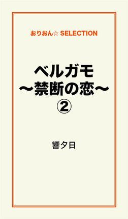 ベルガモ~禁断の恋~(2)-電子書籍