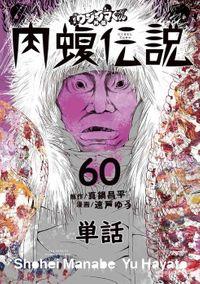闇金ウシジマくん外伝 肉蝮伝説【単話】(60)
