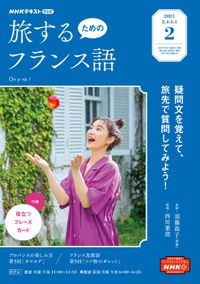 NHKテレビ 旅するためのフランス語 2021年2月号