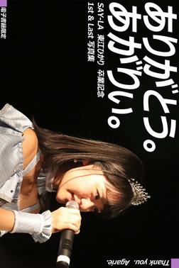 ありがとう。あがりぃ。SAY-LA 東江ひかり 卒業記念 1st & Last写真集-電子書籍