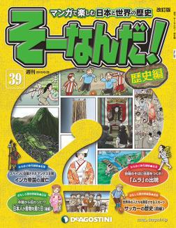 マンガで楽しむ日本と世界の歴史 そーなんだ! 39-電子書籍