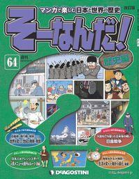 マンガで楽しむ日本と世界の歴史 そーなんだ! 64号