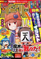 週刊少年チャンピオン2021年19号