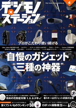 デジモノステーション 2017年 4月号-電子書籍