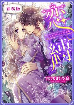 【書き下ろしSS付き新装版】恋縛 ロミオとジュリエット異聞-電子書籍