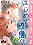 はじめての鮫島くん【期間限定無料】(マーガレットコミックスDIGITAL)
