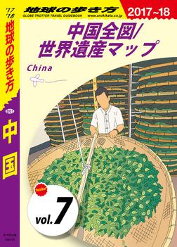 地球の歩き方 D01 中国 2017-2018 【分冊】 7 中国全図/世界遺産マップ-電子書籍