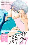 溺愛 別フレ×デザートワンテーマコレクション vol.7