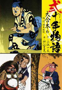 弐十手物語 大合本6(16.17.18巻)