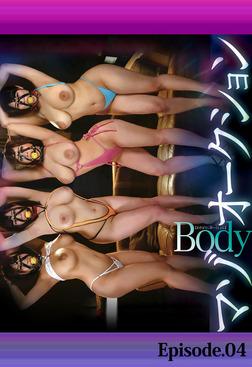 マゾBODYオークション Episode.04-電子書籍